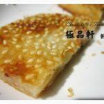 [記食] 上海極品軒 初嚐