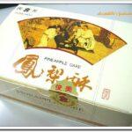 [記食] 台中俊美鳳梨酥與牛軋糖
