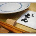 [記食] EN日本料理