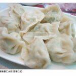 [記食] 哈爾濱餃王風味小館