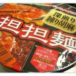 [記食] 7-11 新上架日本泡麵