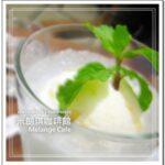 [記食] 米朗琪咖啡館