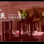 [記食] 齊民有機中國火鍋(已轉型為齊民市集)
