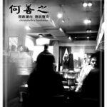 [記食] 明星的店:何善之  精緻涮肉 傳統麵食