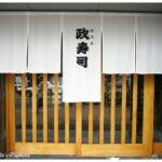 [記食] 北海道小樽 政壽司
