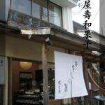 [記食] 京都‧鶴屋壽 抹茶歐蕾與櫻餅