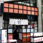 [記食] 在神戶不吃牛,吃明石燒
