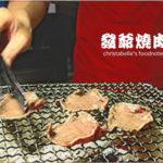 [記食] 發爺燒肉 農安店