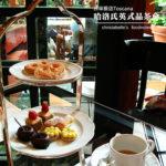 [記食] 西華飯店Toscana廳之哈洛氏 Harrod's 品茶會
