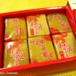 [記食] 和生御品 綠豆黃
