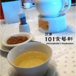 [記食] 欣葉台菜料理(101食藝軒)二訪