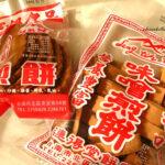 [記食] 台南連得堂手工煎餅