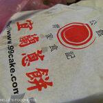 [記食] 公館 宜蘭蔥餅 廖家食記