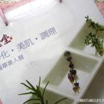 [記食] MissCare女人假期‧紫金堂香草美人生理餐 試吃(上)圖多
