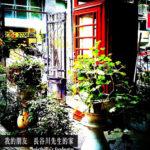 [記食] 我的朋友 長谷川先生的家
