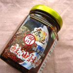 [記食] 康記四川酥油辣椒 與 郭媽媽泡菜 試吃