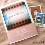 [生活] 出版個人文字攝影作品集:點點印 Tin Tint 文庫本