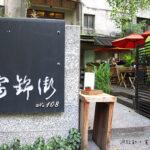 [記食] 富錦街108號