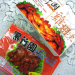 [記食] 團購美食 黑竹園雞腳凍  試吃