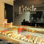 [記食] L'etoile Patisserie 樂朶:季節甜點實體店鋪
