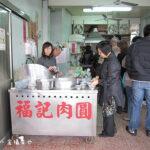 [記食] 在地帶路(I):台南小吃 福記肉圓