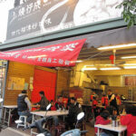 [記食] 在地帶路(VI):台南小吃 矮仔成蝦仁飯