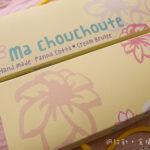 [記食] Ma chouchoute 布丁奶酪 試吃