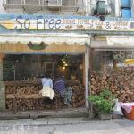 [記食] So Free 柴燒比薩&起司專賣店