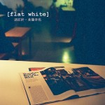 [記食] 永康街 flat white café ‧bar‧refreshments