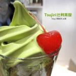 [記食] 抹茶控手刀速奔:統一阪急Tsujiri 辻利茶屋