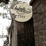 [記食] 布拉格咖啡館商談事務所, in a retro fashion