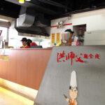 [記食] 2010台北國際牛肉麵節(一):洪師父麵食棧