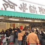 [記食] 過年也開:台南 阿堂鹹粥