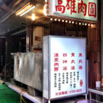 [記食] 民生社區小吃:新東街 高雄肉圓
