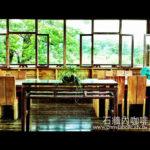 [拍照] 山中無歲月:淡水三芝 石牆仔內咖啡(圖多)