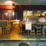 [記食] 總看到有人排隊的日式丼飯專賣:宇澤小舖