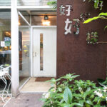 [記食] 東區 好樣餐廳 VVG Bistro (圖多)