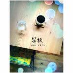 [記食] 中山站咖啡館 Woodensounds & Garnet Cru 響板