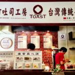 [記食] 連鎖早餐店:麥町吐司工房