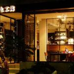 [記食] 空間與咖啡互動的場域:民生工寓 Coffee Essential