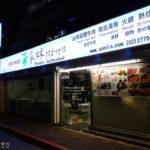 [記食] 台南溫體牛肉專賣:永林綜合料理 台北南京復興店