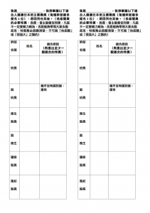 幹部記名推薦表格
