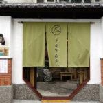 [記食] 偷一點京都味:平安京茶事