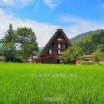 [拍照] 世界文化遺產:日本 白川鄉荻町合掌造聚落