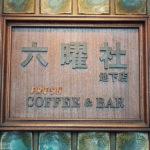 [記旅] 大隱隱於市的咖啡館:京都 六曜社地下店
