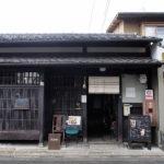 [記旅] 京都町家甜點茶房:古書と茶房 ことばのはおと