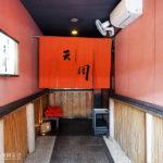 [記食] 京都 天富良(天婦羅)老店 祇園天周 午間炸大蝦星鰻丼飯