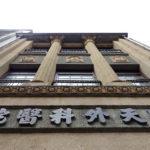 [記食] 順天外科醫院・保安捌肆 Boan 84