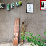 [記食] 老屋二樓的楓香綠意:中山站 光一咖啡