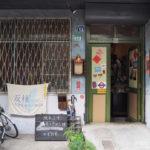 [記食] 關於旅行與晃蕩:台南 暖暖蛇咖啡 Cafe Flâneur